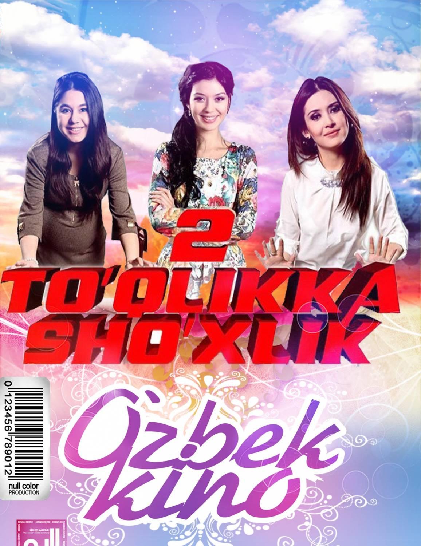 To'qlikka sho'xlik 2 (o'zbek film) | Тукликка шухлик 2 (узбекфильм)